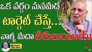 టార్గెట్ చేస్తే వాళ్ళ మీదా లీకులుంటాయ్ - IYR Krishna Rao Rtd IAS In Telakapalli Talkshow | S Cube TV