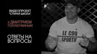"""""""Старая Школа"""" с Дмитрием Голубочкиным. Ответы на вопросы."""