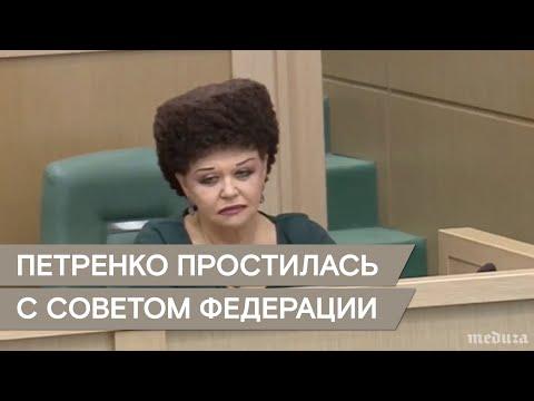 Валентина Петренко попрощалась с Советом Федерации