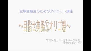 宝塚受験生のダイエット講座〜目指せ美腸⑤オリゴ糖のサムネイル