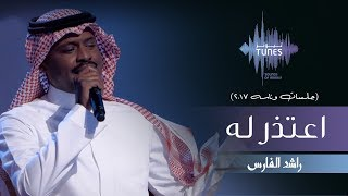 تحميل اغاني راشد الفارس - اعتذر له (جلسات وناسه) | 2017 MP3