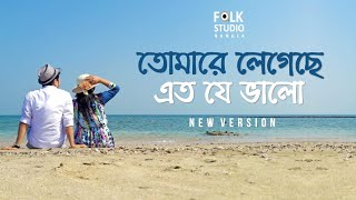 Tomare Legeche Eto Je Valo ( New Version ) ft. Saif Zohan | Bangla New Song 2020