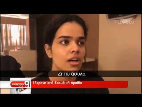 Διπλωματικό θρίλερ με 18χρονη από τη Σαουδική Αραβία | 7/1/2019 | ΕΡΤ