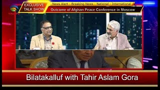 Outcome of Moscow Afghan Peace Conference - Bilatakalluf with Tahir Gora & mohd Rizwan @TAG TV