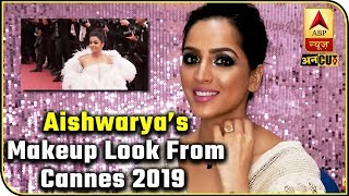 How To Achieve Aishwarya Rai Bachchan's Makeup Look From Cannes 2019 |   ABP Uncut