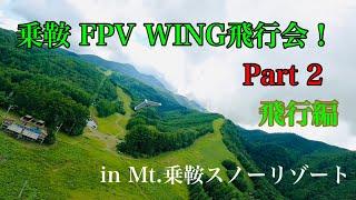乗鞍 FPV WING飛行会 Part2 飛行編