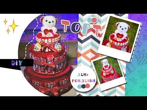 DIY Подарки СВОИМИ РУКАМИ / Что подарить на день рождения / Мастер класс / Торт из шоколадок