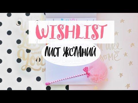 МОЙ ЕЖЕДНЕВНИК #6: WISHLIST (ЛИСТ ЖЕЛАНИЙ) ♡ Beaunat