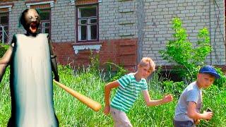GRANNY В РЕАЛЬНОЙ ЖИЗНИ! Игорь с Богданом нашли ДОМ GRANNY