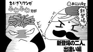 新登場の二人、出逢い編【おにぎりマンガふわふわ野郎】
