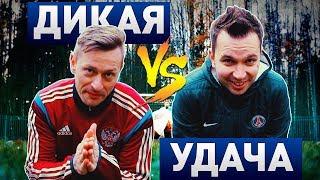 ВЕЗУЧИЙ ДЕНЧИК ФЛОМАСТЕРОВ vs SIBSKANA ⚽ LUCKY SHOT CHALLENGE