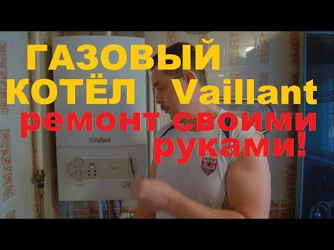 Газовый котёл Vaillant.  Ремонт своими руками не вызывая специалиста.