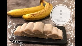 香蕉糕 不添加精油 又軟又Q 簡單做法 零失敗