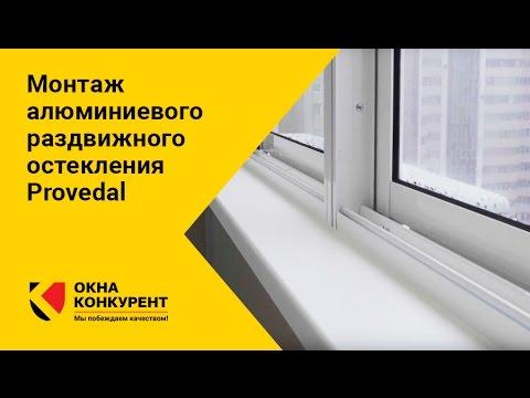 Монтаж алюминиевого раздвижного остекления Provedal
