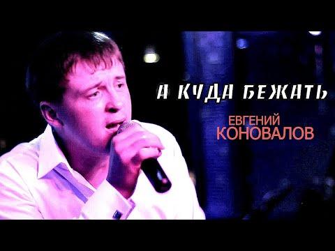 """Евгений КОНОВАЛОВ - """"А куда бежать"""" (Official Video)"""