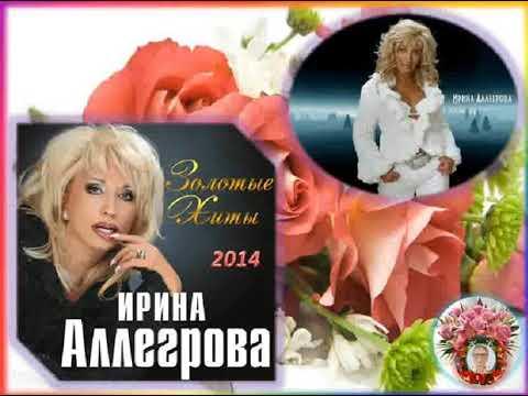 Ирина АЛЛЕГРОВА - альбом - Золотые Хиты ч.2 - 2014г. - БЛЕСК !!!!