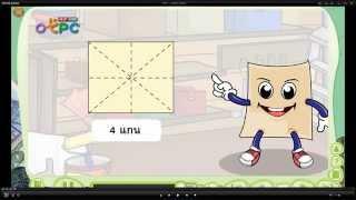 สื่อการเรียนการสอน รูปที่มีแกนสมมาตร ป.3 คณิตศาสตร์