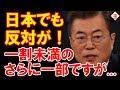 苦渋の韓国メディアが日本の識者の応援を連投!ってか...誰??