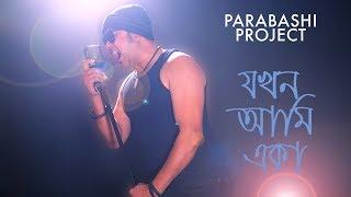 Jokhon Ami Eka | Parabashi Project