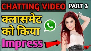 How To Impress Your Classmate On Chat | How To Impress a Girl On Whatsapp | In Hindi | Heavillin
