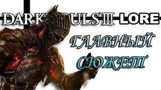 Dark Souls 3 - Главный Сюжет