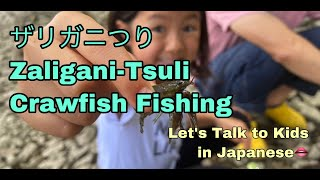 Japanese Clips _Zaligani Fishing🦀ザリガニつり