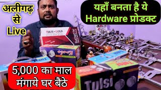 Start Hardware Business In 10,000 Only | Hardware Item Manufacturer Aligarh U.P