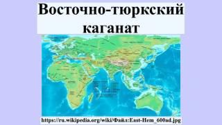 Восточно-тюркский каганат