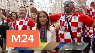 Атмосфера праздника охватила Москву перед финалом ЧМ-2018 - Москва 24