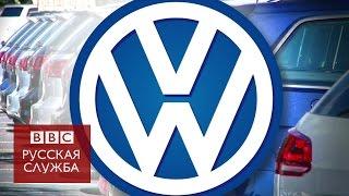 Скандал с Volkswagen: махинации с тестами на вредные выбросы - BBC Russian