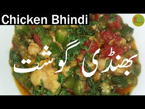 Bhindi Gosht Recipe in Urdu/Hindi | Murgh Bhindi Recipe| بھنڈی گوشت - چکن بھنڈی بنانے کا طریقہ