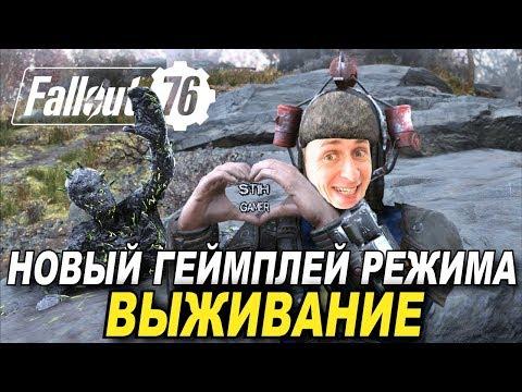 Fallout 76 DLC - НОВЫЙ ГЕЙМПЕЙ РЕЖИМА ВЫЖИВАНИЕ!