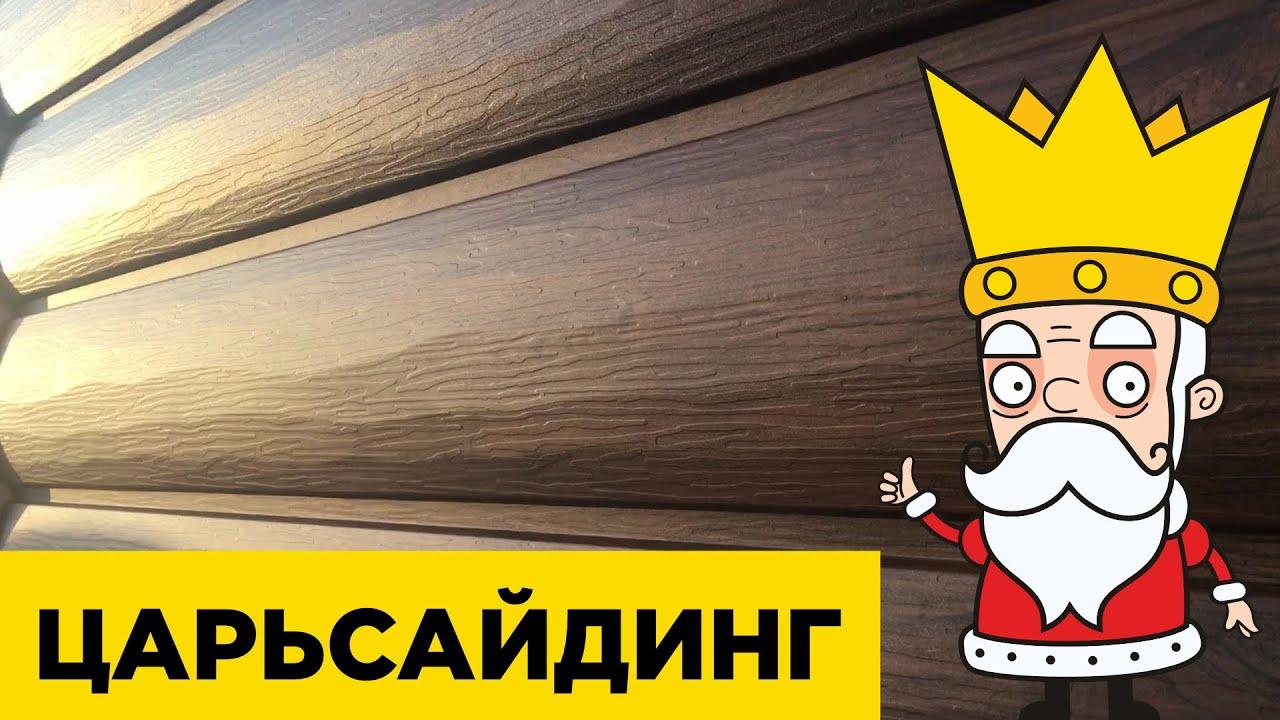 Сайдинг металлический Бревно Рубленое 4Д видеообзор