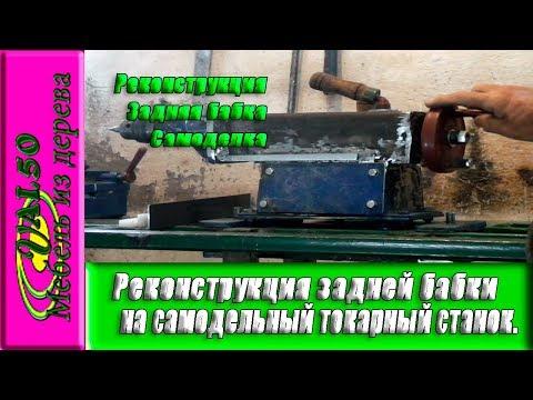 Модернизация задней бабки на самодельный токарный станок