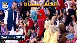 Shan e Iftar - Inaam Ramzan - 2nd June 2019