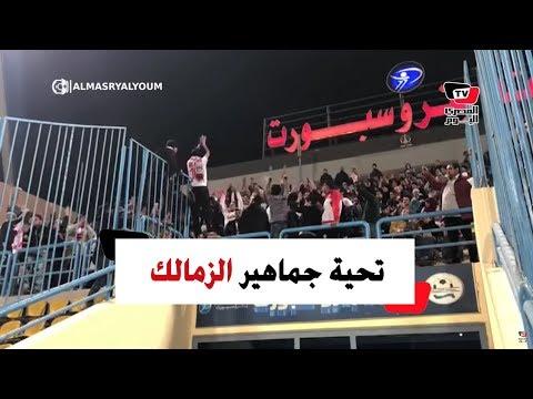 جماهير الزمالك تحي طارق حامد وساسي وعمر صلاح قبل مواجهة المقاصة