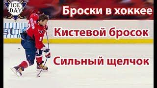 Броски в хоккее, сильный щелчок, кистевой бросок, подщелкивание