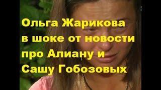 Ольга Жарикова в шоке от новости про Алиану и Сашу Гобозовых. ДОМ-2, Новости, ТНТ