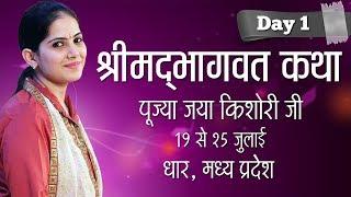 Shrimad Bhagwat Katha By Pujya Jaya Kishori Ji - 19 July | Dhar | Day 1