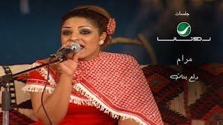 تحميل اغاني Maram ... Dla banat - Rotana Jalasat | مرام ... دلع بنات - جلسات روتانا MP3