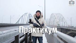 Практикум e24 - Пейзажная фотография, как делать пейзажную фотографию? фото