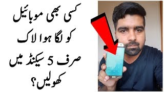 How To Bypass Any Mobile Lock In Just / 5 Seconds Free Without Data lose  Hindi/Urdu