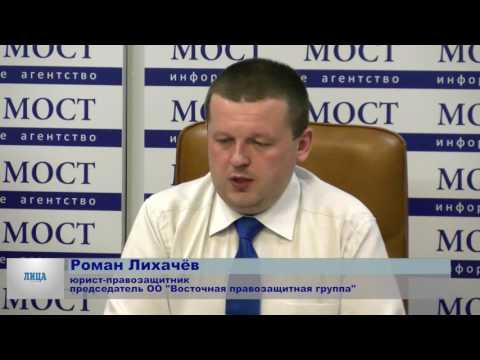 Защита прав и украинские реалии 15 05 17 Лица