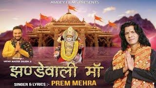 Mata Rani Special Bhajan !! Jhande Wali Maa !! Prem Mehra Mata Bhajan