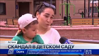 Скандал в детском саду Астаны. Воспитателя уволили по статье