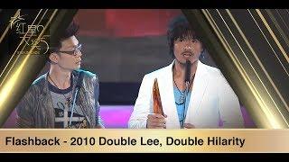 Star Awards 2019 - Flashback 2010 Double Lee, Double Hilarity 爱的抱抱