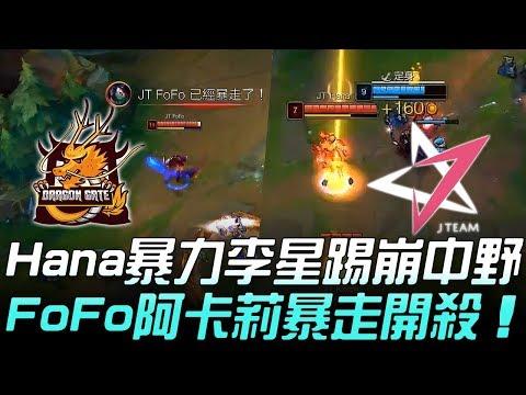 DG vs JT Hana暴力李星踢崩中野 FoFo阿卡莉暴走開殺!Game 1
