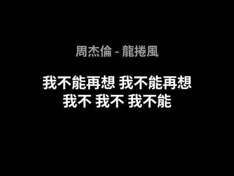 周杰倫-龍捲風(歌詞版)