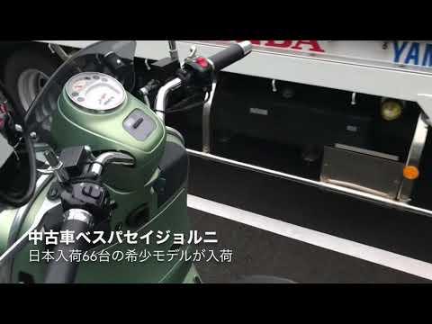 Sei Giorni/ベスパ 278cc 宮城県 (株)ティーズ センター店