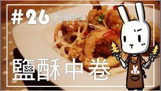 【兔級廚師】 #26 鹽酥中卷 (=´ω`=)